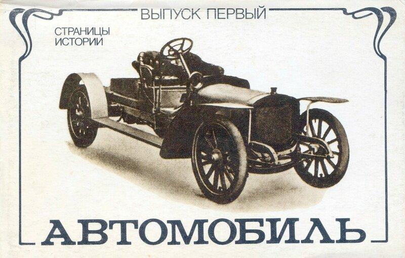Первые российские автомобили