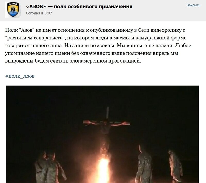 азов_сожж.jpg