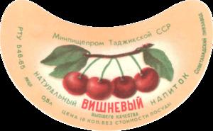 этикетка Вишнёвый