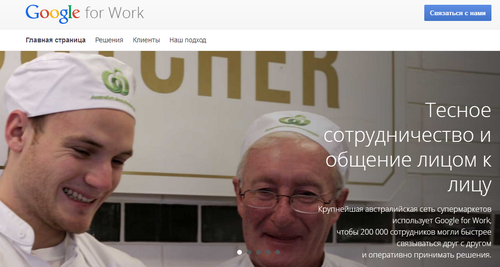 Google Enterprise переименован в Google for Work