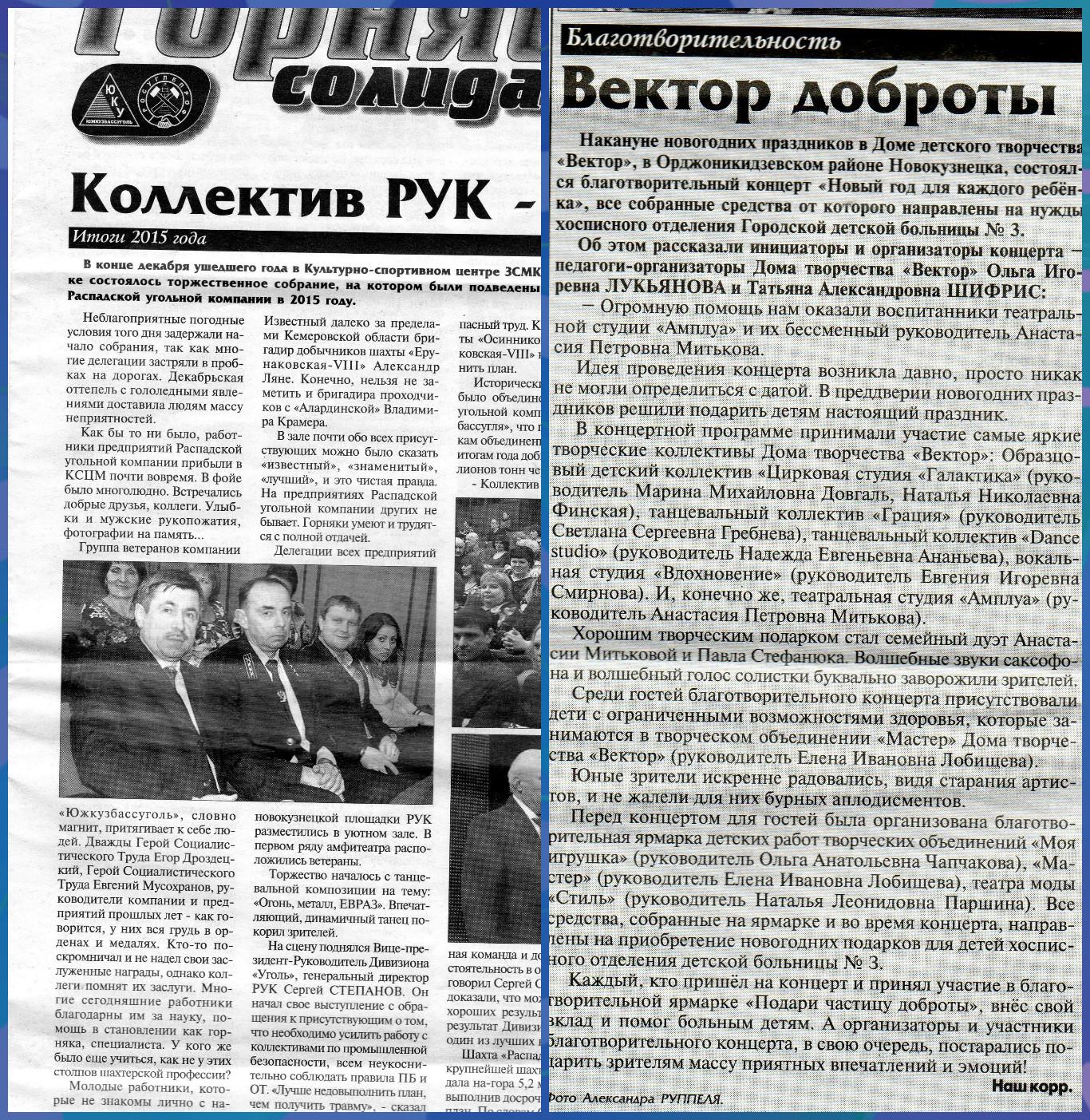 Горняцкая солидарность.jpg