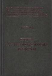 Книга Физика полупроводниковых приборов, Гаман В.И., 2000