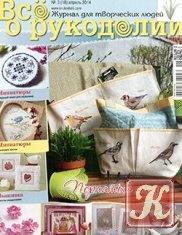 Журнал Книга Все о рукоделии № 3 (18) апрель 2014