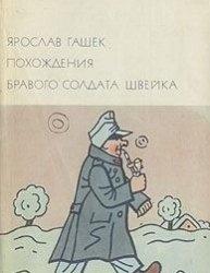 Книга «Библиотека всемирной литературы». Том 144. Гашек Я. Похождения бравого солдата Швейка