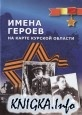 Книга Имена героев на карте Курской области