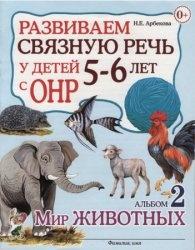 Книга Развиваем связную речь у детей 5-6 лет с ОНР. Альбом 2. Мир животных