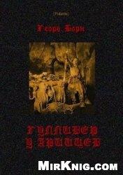 Книга Гулливер у арийцев