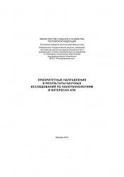 Книга Приоритетные направления и результаты научных исследований по нанотехнологиям в интересах АПК