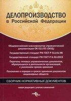Книга Делопроизводство в Российской Федерации: сборник нормативных документов.