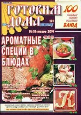 Журнал Книга Готовим по-домашнему № 1 2014