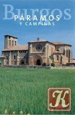 Книга Книга Burgos. Páramos y Campiñas