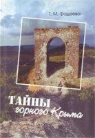 Книга Тайны горного Крыма