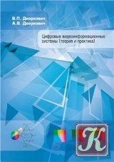 Книга Книга Цифровые видеоинформационные системы - теория и практика