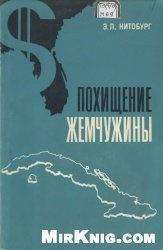 Книга Похищение жемчужины. Полтора века экспансионистской политики США на Кубе