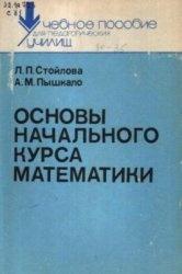 Книга Основы начального курса математики