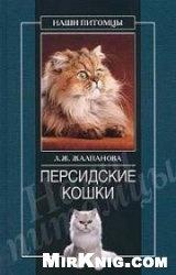 Книга Персидские кошки