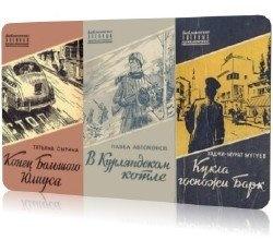 Книга Антология - Библиотечка военных приключений 21 том