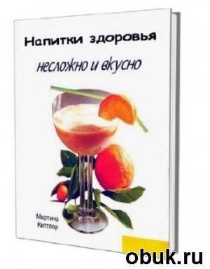 Книга Напитки здоровья. Несложно и вкусно