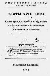 Книга Поэты XVIII века