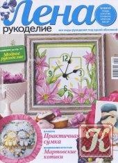 Книга Книга Лена Рукоделие №3 2013