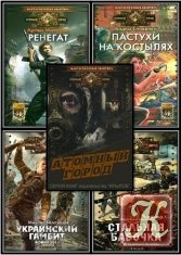 Книга Книга Атомный город /29 книг