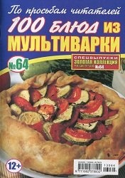 Журнал Золотая коллекция рецептов. Спецвыпуск №64 2013. 100 блюд из мультиварки