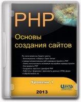 Книга PHP. Основы создания сайтов. Уровень 1. Обучающий видеокурс (2013)  1126,4Мб