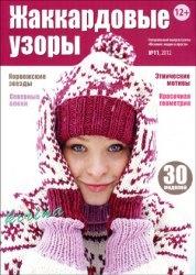 Журнал Вязание модно и просто. Спецвыпуск № 11 2012 Жаккардовые узоры