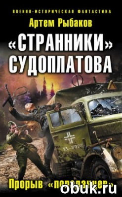 Артем Рыбаков. «Странники» Судоплатова. «Попаданцы» идут на прорыв