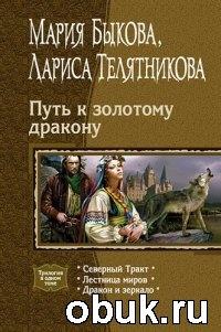 Книга Мария Быкова, Лариса Телятникова. Путь к золотому дракону