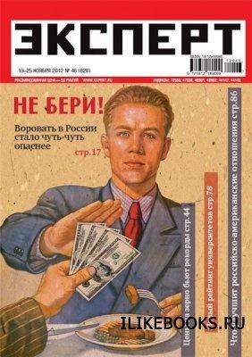 Журнал Эксперт №46 2012
