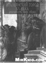 Книга Итальянский город XV века: реальность, миф, образ