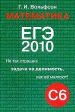 Математика. ЕГЭ 2010. Не так страшна задача на делимость. Вольфсон Г.И.