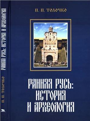 Книга Толочко П.П. Ранняя Русь: история и археология. СПб., 2013.