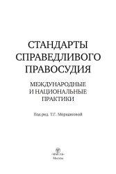 Книга Стандарты справедливого правосудия (международные и национальные практики)