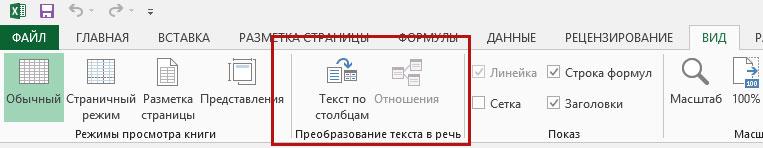 Рис. 3.2. Вкладка Вид, на которую добавлена новая группа команд