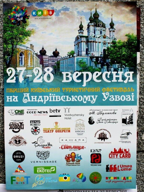 Афиша Первого Киевского туристического фестиваля