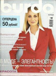 № 8 2004 - 45 руб