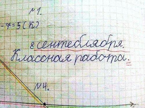 Последний день сентяБЛЯбря  ))))