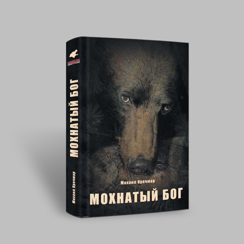 MohnBog2_Book.jpg