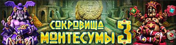 Сокровища Монтесумы 4 в 1