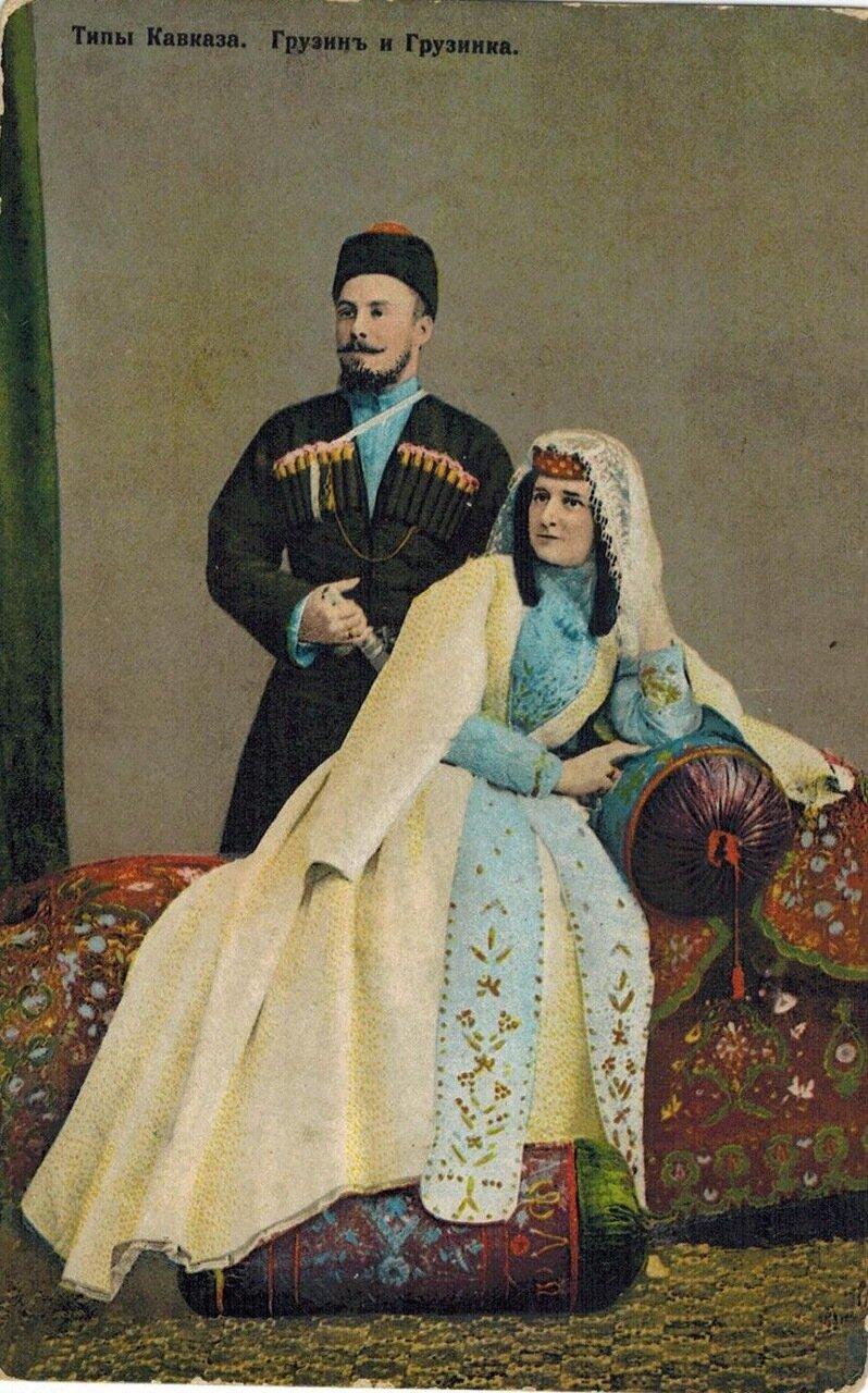 Грузин и грузинка