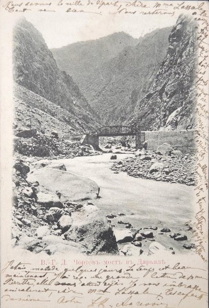 Дарьяльское ущелье. Чертов мост