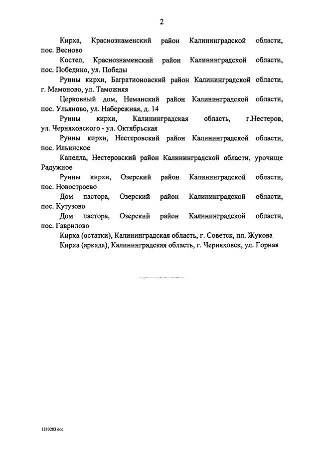 Торжество ПГМ в Калининградской области 3