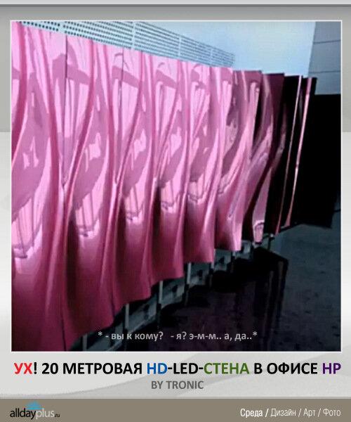 HD-стенка от Tronic в офисе HP. 4 фото + видео