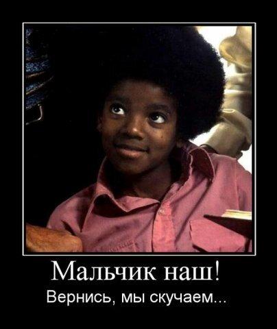 http://img-fotki.yandex.ru/get/5100/m-jackson-info.7/0_3472d_b429bce3_L.jpg