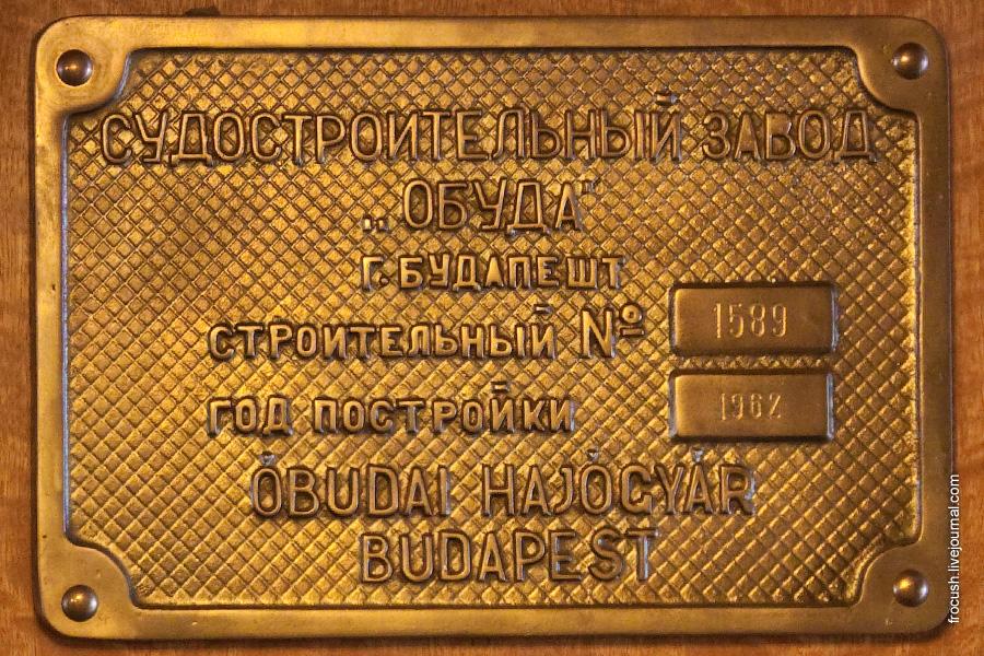 Закладная табличка теплохода «М.В.Ломоносов»