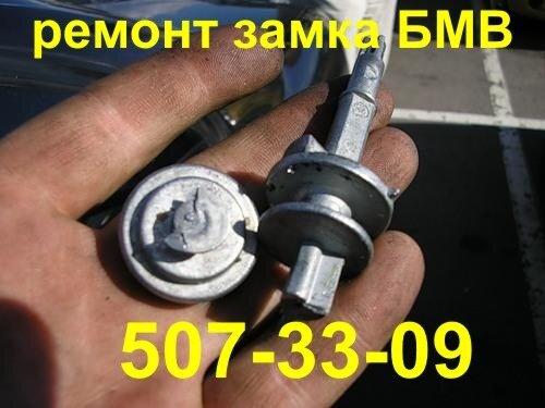 привод замка зажигания БМВ