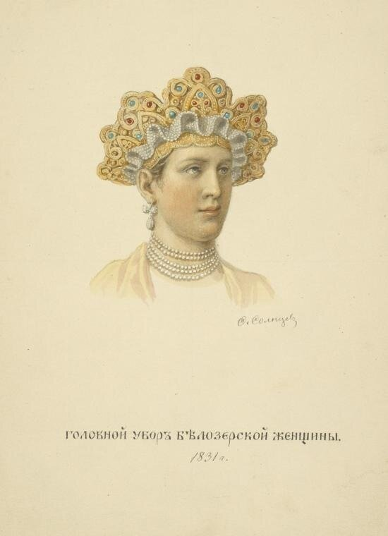 5. Головной убор белозерской женщины.