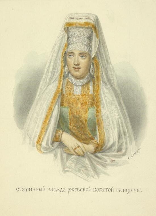 45. Старинный наряд ржевской богатой женщины.